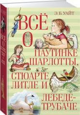 купить: Книга Всё о паутинке Шарлотты, Стюарте Литле и лебеде-трубаче