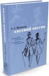 купить: Книга Евгений Онегин. Комментарий Ю. Лотмана