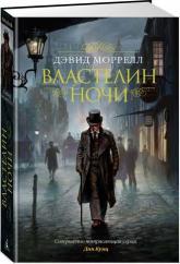 купити: Книга Властелин ночи