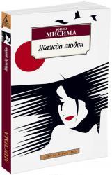 купить: Книга Жажда любви