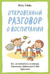 buy: Book Откровенный разговор о воспитании
