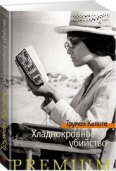 купить: Книга Хладнокровное убийство