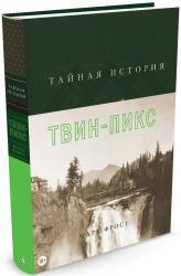 buy: Book Тайная история Твин-Пикс