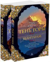 купити: Книга Шантарам-2. Тень горы в  2-х томах