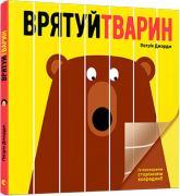 buy: Book Врятуй тварин