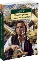 buy: Book Машина Времени. Остров доктора Моро