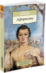 купить: Книга Афоризмы