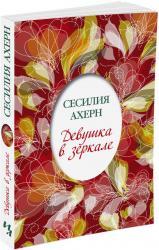 купить: Книга Девушка в зеркале