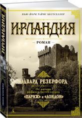 купить: Книга Ирландия