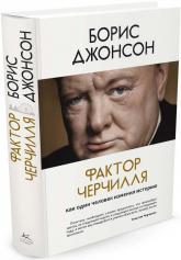 купити: Книга Фактор Черчилля. Как один человек изменил историю