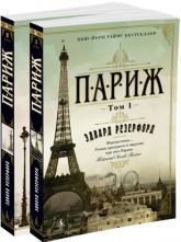 купить: Книга Париж. В 2-х томах