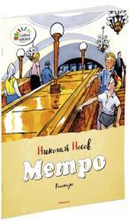 купить: Книга Метро