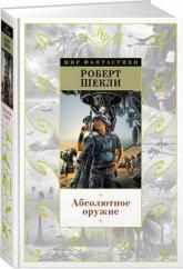 купить: Книга Абсолютное оружие
