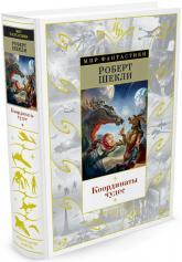 купить: Книга Координаты чудес