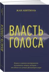 купить: Книга Власть голоса.