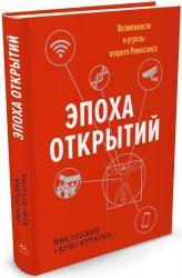 купить: Книга Эпоха открытий. Возможности и угрозы второго Ренессанса