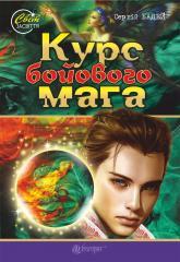 купити: Книга Курс бойового мага