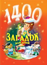 купить: Книга 1400 загадок для дітей