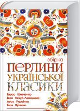 купить: Книга Перлини української класики