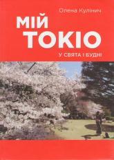 купить: Книга Мій Токіо у свята і будні