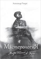 купить: Книга МастерологиЯ. Жизнь длиною в Путь