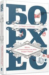купить: Книга Шість головоломок для дона Ісидро Пароді