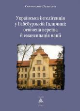 купить: Книга Українська інтелігенція у Габсбурзькій Галичині
