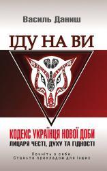 buy: Book Іду на ви. Кодекс українця нової доби