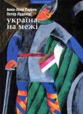 buy: Book Україна. На межі