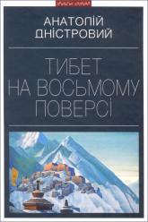 купить: Книга Тибет на восьмому поверсі