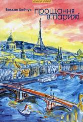 купить: Книга Прощання в Парижі та інші тексти
