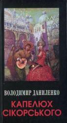 купить: Книга Капелюх Сікорського