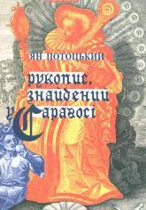 купить: Книга Рукопис, знайдений у Сараґосі