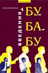buy: Book Введення в Бу-Ба-Бу.  Видання третє, доповнене