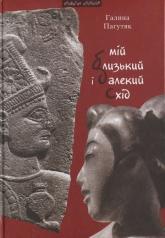 купить: Книга Мій близький і далекий Схід