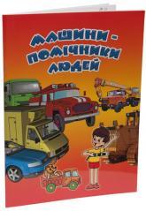 купить: Книга Машини - помічники людей