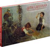 купить: Книга Дітлахи і діти. Образ дитини в образотворчому мистецтві XVII-XX ст. Мистецький альбом