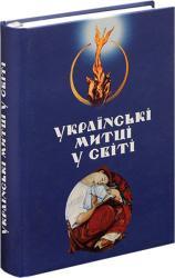 купить: Книга Українські митці у світі