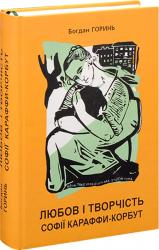 купить: Книга Любов і творчість Софії Караффи-Корбут. Документальний роман-коллаж у 2-х книгах. Книга 1