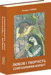 buy: Book Любов і творчість Софії Караффи-Корбут. Документальний роман-колаж у 2 книгах. Книга 2