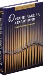 купить: Книга Органи Львова і Галичини. Історія та сучасність