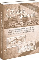купить: Книга Львів давній
