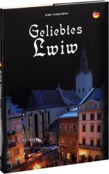 купить: Путеводитель Geliеbtes Lwiw / Улюблений Львів (німецькою мовою)