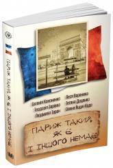 buy: Book Париж такий, як є і іншого немає