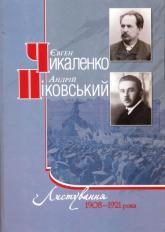 buy: Book Євген Чикаленко, Андрй Ніковський. Листування. 1908 - 19