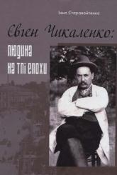 buy: Book Євген Чикаленко. Людина на тлі епохи