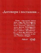 купить: Книга Договори і постанови