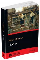 купити: Книга Повія