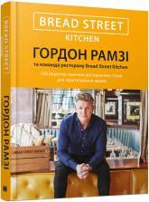 купить: Книга Bread Street Kitchen. 100 рецептів смачних ресторанних страв для приготування вдома