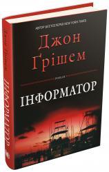 buy: Book Інформатор
